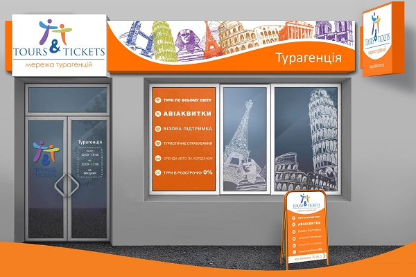 Турфірма Tours & Tickets